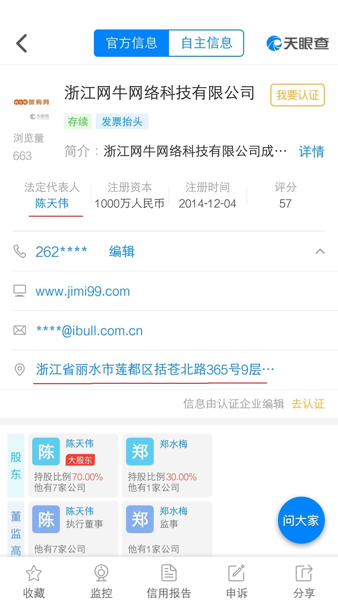1.网牛网络工商信息1.png